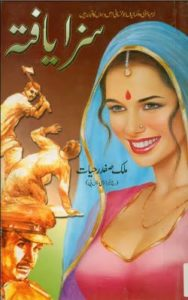 Saza Yafta Novel By Malik Safdar Hayat 1