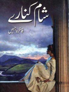 Shaam Kinaray Novel By Fakhira Jabeen 1