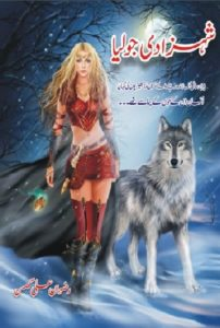 Shahzadi Jolia Novel By Rizwan Ali Ghuman 1