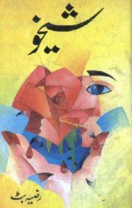 Shaikhoo Novel By Razia Butt 1