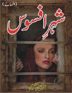 Shehr e Afsos By Intizar Hussain 1