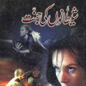 Shetanon Ki Jannat by Shaikh ilyas 1