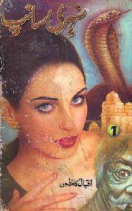Sunehri Sanp Complete By Iqbal Kazmi 1