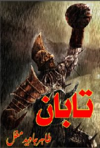 Taban By Tahir Javaid Mughal 1