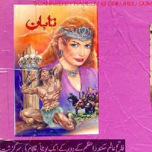Tabb an by Tahir Javed Mughal 1