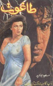 Taghoot Horror Novel By Masood Javed 1