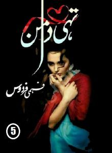 Tahi Daman Novel Episode 5 By Fehmi Firdous 1