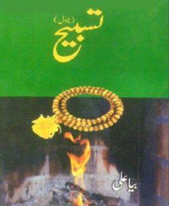 Tasbeeh Novel By Bia Ali 1