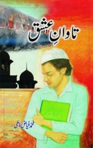 Tawan e Ishq Novel By Muhammad Fayyaz Mahi 1