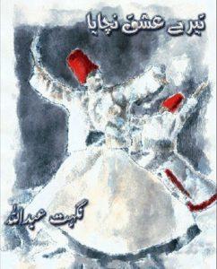 Tere Ishq Nachaya Novel By Nighat Abdullah 1