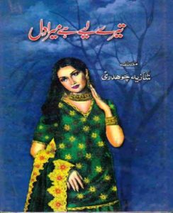 Tere Liye Hai Mera Dil By Shazia Chaudhary 1