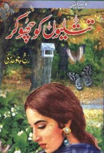 Titlion Ko Choo Kar Novel By Rukh Chaudhary 1