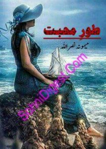 Toor e Mohabbat Novel By Memoona Nasrullah 1