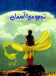 Tum Ho Mera Asman Novel By Shama Hafeez 1