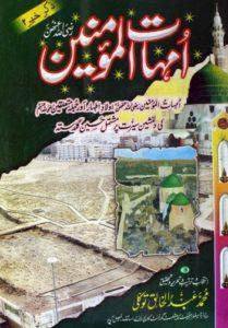 Umhat Ul Momineen Urdu By Abdul Khaliq Tawakli 1