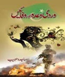 Wardi Wada Aur Wafaen Novel By Sajida Habib 1