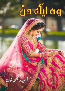 Woh Aik Din Novel By Aasiya Raees Khan 1