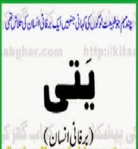 Yeti Novel Urdu By Kashif Zubair 1