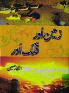 Zameen Aur Falak Aur By Intizar Hussain 1