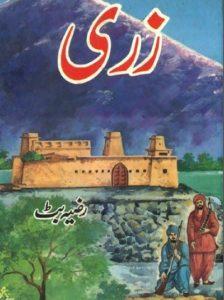 Zari Novel By Razia Butt 1