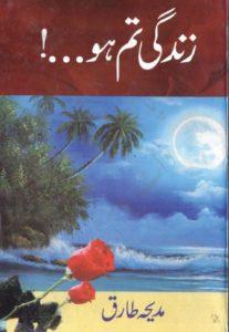 Zindagi Tum Ho Novel By Madiha Tariq 1