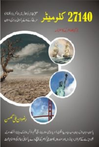 27140 Kilometer Novel By Rizwan Ali Ghuman 1