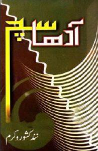 Aadha Sach Urdu By Nand Kishore Vikram 1