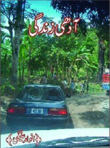 Aadhi Zindagi Novel By Anwar Aligi 1
