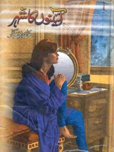 Aainon Ka Shehar Novel By Faiza Iftikhar 1