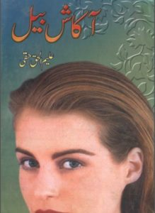 Aakash Bail Novel By Aleem Ul Haq Haqi 1