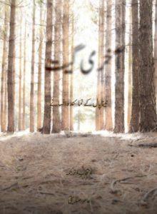 Aakhri Geet Afsane Urdu By Naina Paul 1