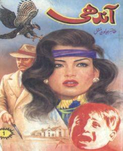 Aandhi Novel By Tahir Javed Mughal 1