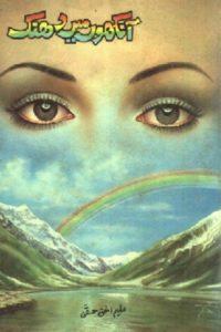 Aankhon Mein Dhanak Novel By Aleem Ul Haq Haqi 1