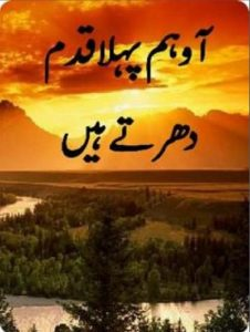 Aao Hum Pehla Qadam Dhartay Hain By Umera Ahmad 1