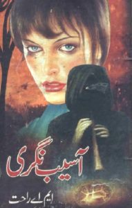Aasaib Nagri Novel By MA Rahat 1
