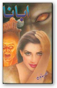 Abana Novel By Shamim Naveed 1