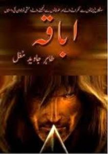 Abaqa Novel By Tahir Javed Mughal 1