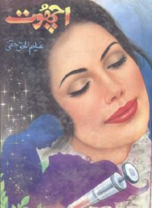 Achoot Novel By Aleem Ul Haq Haqi 1