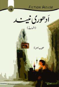 Adhoori Neend Afsane By Habib Mahana 1