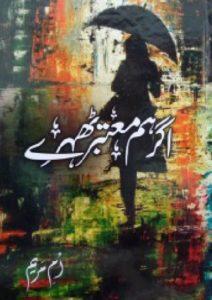 Agar Hum Motabar Thehray By Umme Maryam 1
