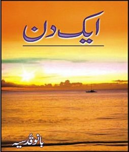 Aik Din Novel By Bano Qudsia 1