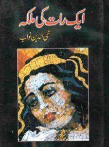 Aik Raat Ki Malika Novel By Mohiuddin Nawab 1