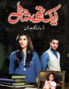 Aik Thi Misaal Novel By Rukhsana Nigar Adnan 1