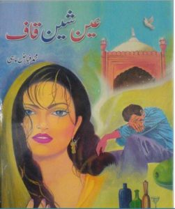 Ain Sheen Qaaf By Muhammad Fayyaz Mahi 1