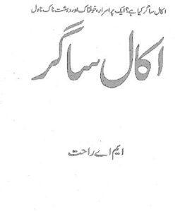 Akal Sagar Novel By MA Rahat 1