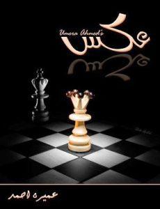 Aks Novel By Umera Ahmad 1