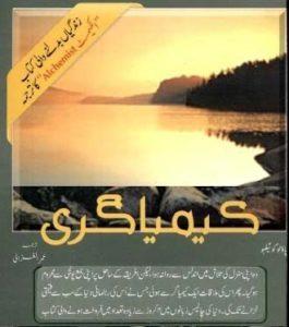 Alchemist Novel Urdu By Paulo Coelho 1