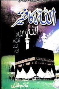 Allah Ka Faqeer By Allama Alam Faqri 1