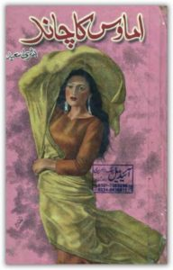 Amawas Ka Chand Novel By Bushra Saeed 1