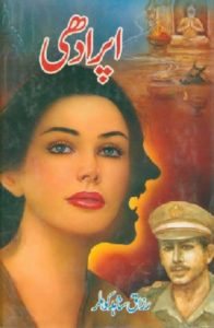 Apradhi Novel By Razzaq Shahid Kohler 1